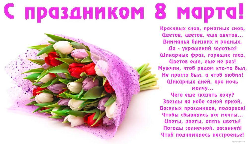 8 марта, восьмое марта, с 8 марта, поздравляю, поздравление