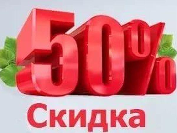 Скидка 50% на все украшения! Большая распродажа-ликвидация! Цены пополам! | Ярмарка Мастеров - ручная работа, handmade