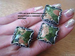 Скидка 15% на все комплекты с камнями!. Ярмарка Мастеров - ручная работа, handmade.