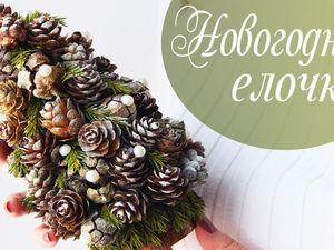 Создаем новогоднюю ёлочку из природных материалов своими руками. Ярмарка Мастеров - ручная работа, handmade.