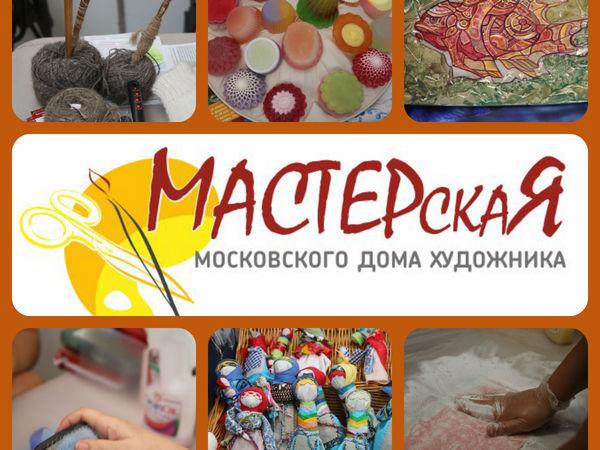 Мастерская Мдх - октябрь 2016 | Ярмарка Мастеров - ручная работа, handmade