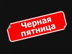 Чёрная пятница до 04.12. Ярмарка Мастеров - ручная работа, handmade.