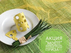 """Акция """"Моё!"""" с розыгрышем приза! До 21:00 мв 19 сентября!. Ярмарка Мастеров - ручная работа, handmade."""