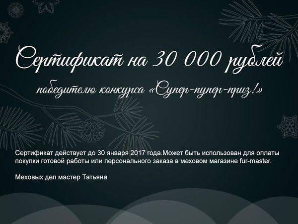 «Спасибо за Главную или Супер-пупер-приз!» у Татьяны