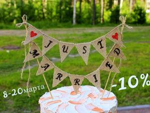 Подготовка к свадьбе! Скидки на романтические топперы в торты! | Ярмарка Мастеров - ручная работа, handmade