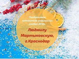 Поздравляем победителя розыгрыша ноября 2018!. Ярмарка Мастеров - ручная работа, handmade.