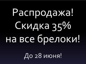 Распродажа брелков для ключей и сумок! Скидка 35% на все! | Ярмарка Мастеров - ручная работа, handmade