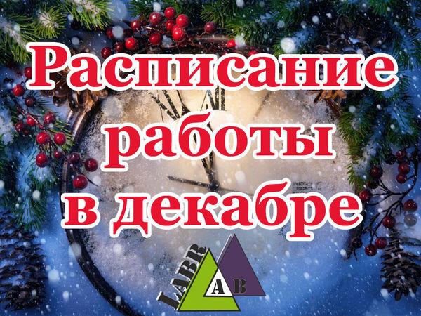 Объявления на декабрь!   Ярмарка Мастеров - ручная работа, handmade