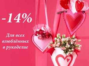 - 14% на всё в честь Дня Святого Валентина   Ярмарка Мастеров - ручная работа, handmade