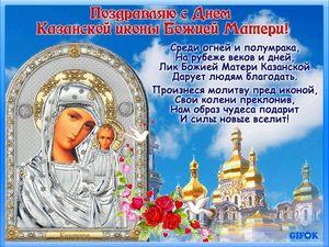 Сердечно поздравляю с Днём Казанской иконы Божией Матери!. Ярмарка Мастеров - ручная работа, handmade.