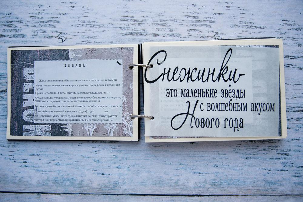 чековая книга желаний