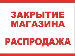Ликвидация магазина!!!. Ярмарка Мастеров - ручная работа, handmade.