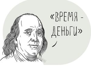 Как Бенджамин Франклин заставил время работать на себя. Ярмарка Мастеров - ручная работа, handmade.
