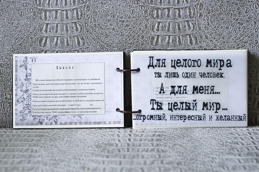 Чековая книжка желаний в чёрной кожаной обложке, фото № 9