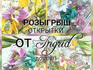 Внимание!!Весенний Розыгрыш!! | Ярмарка Мастеров - ручная работа, handmade