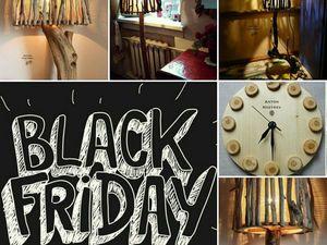 Скидки на Всё 15-20% в рамках мировой акции Black Friday! до 24 часов 24.11. Ярмарка Мастеров - ручная работа, handmade.