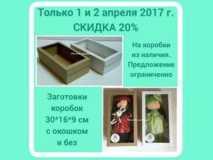 РАСПОДАЖА!!! Позиция 1 - коробки 30х16х9 из микрогофрокартона.   Ярмарка Мастеров - ручная работа, handmade