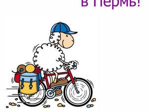 Совместная пересылка в Пермь!. Ярмарка Мастеров - ручная работа, handmade.