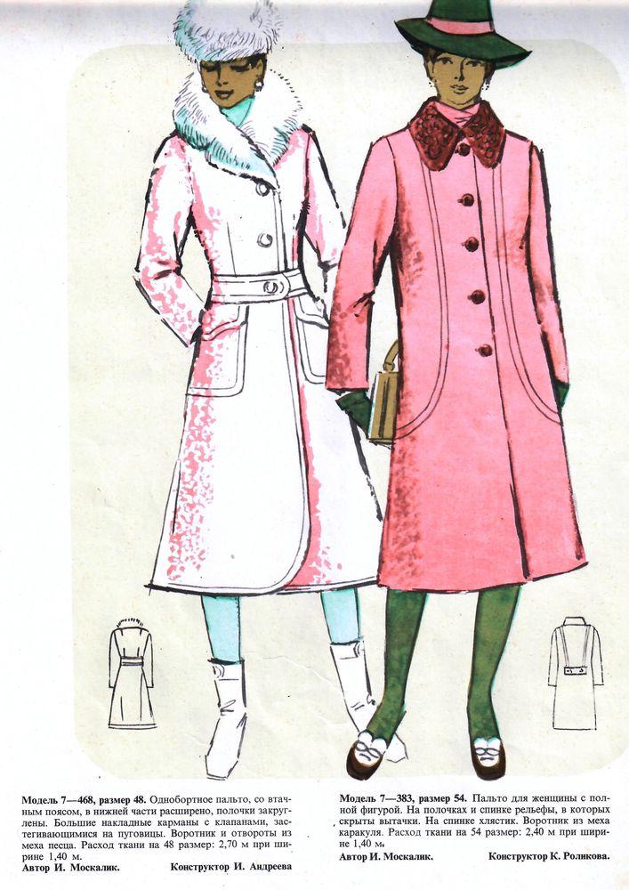 Выкройки из журнала «50 моделей ГУМа» 1972 года. Часть 1, фото № 38