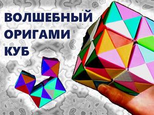 Видео мастер-класс: складываем занимательный куб-трансформер по правилам оригами без клея и скотча. Ярмарка Мастеров - ручная работа, handmade.