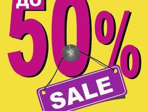Распродажа 50% !!! | Ярмарка Мастеров - ручная работа, handmade