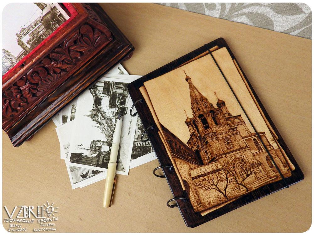 vzbrelo, деревянный блокнот, блокноты ручной работы, москва, монастырь, архитектура, пирография, новинка, продолжение серии