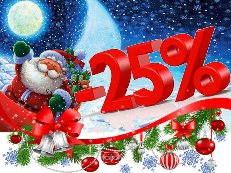 скидка, sale, новогодняя акция, новогодняя ярмарка, новогодние скидки, новый год, подарки, подарки на новый год