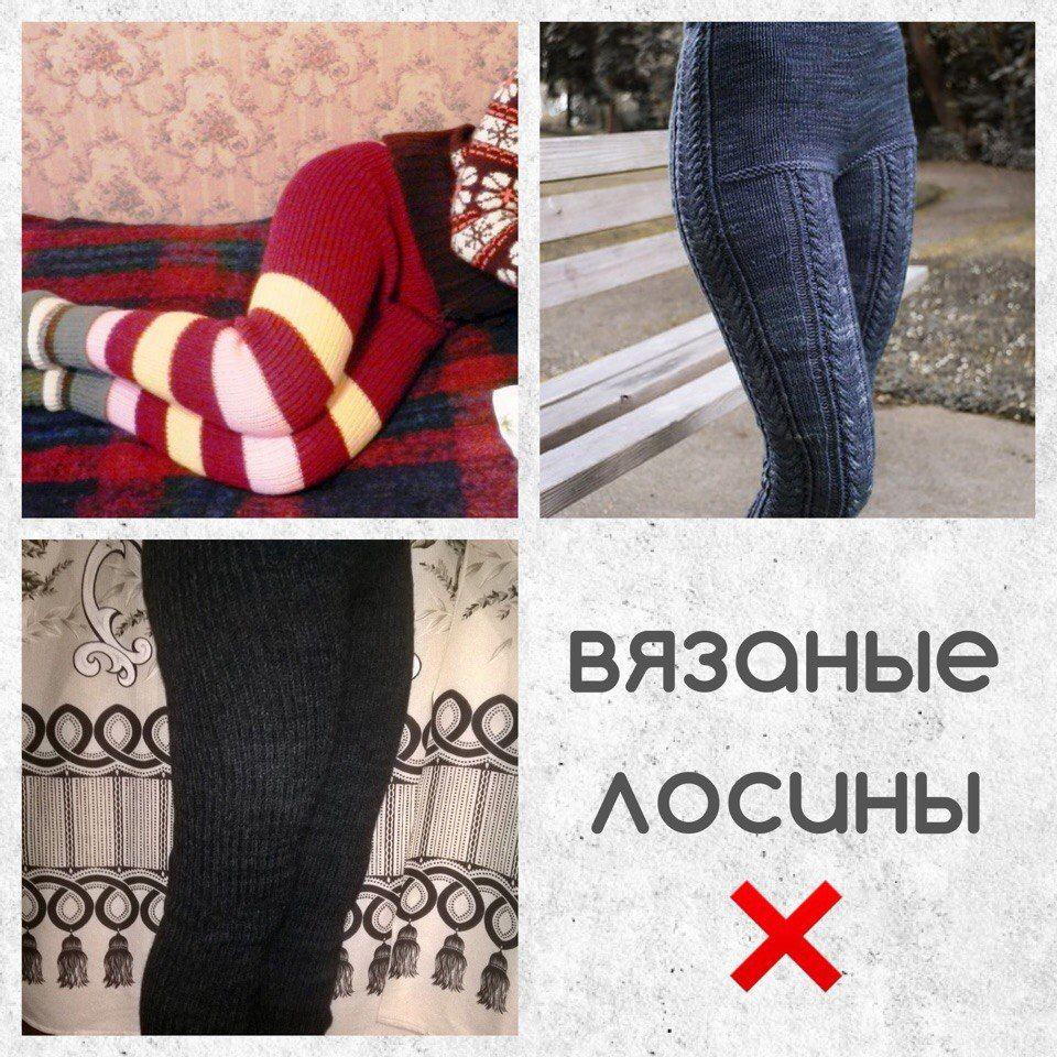 вязаный, мода