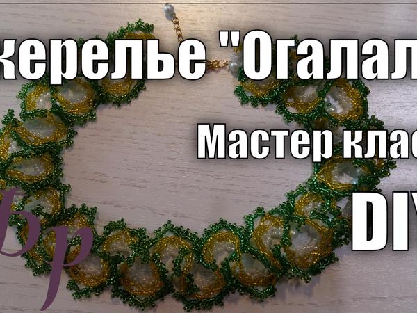 Видео мастер-класс по бисероплетению: ожерелье «Огалала» | Ярмарка Мастеров - ручная работа, handmade