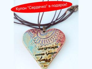 СКИДКА -14% в честь святого Валентина! (до 26 февраля). Ярмарка Мастеров - ручная работа, handmade.