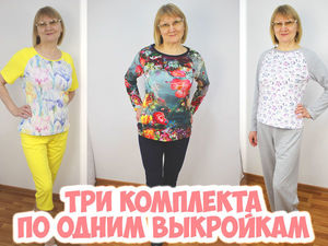 Шьем три разных комплекта одежды по двум выкройкам. Ярмарка Мастеров - ручная работа, handmade.