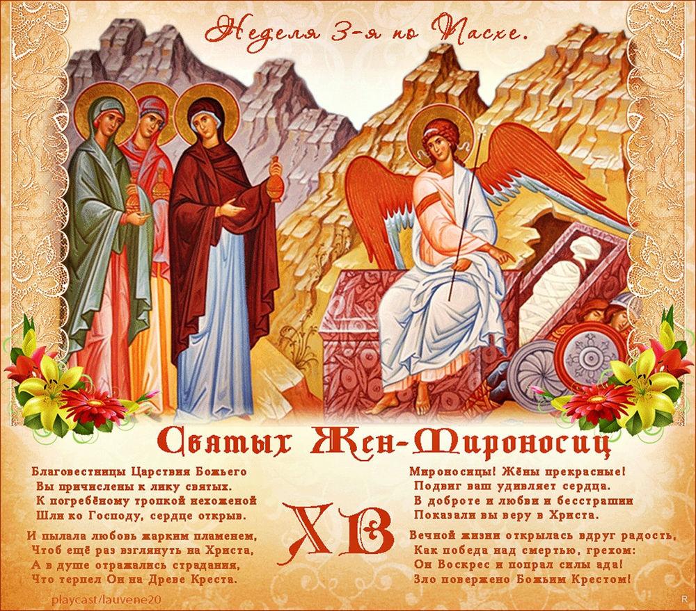 мироносицы, икона на крещение, интернет магазин икон, подарок для мамы, матрона московская