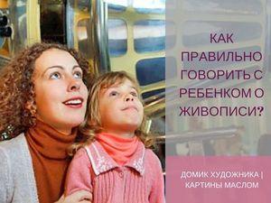 Как правильно говорить с ребенком о живописи?. Ярмарка Мастеров - ручная работа, handmade.