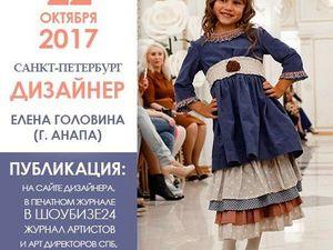 Приглашаем девочек на фотопроект! Санкт-Петербург.. Ярмарка Мастеров - ручная работа, handmade.
