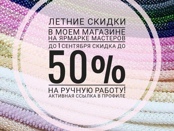 Распродажа до 50%!! - жгуты, лариаты, чокеры!   Ярмарка Мастеров - ручная работа, handmade