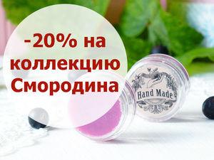 Акция недели! -20% на коллекцию Смородина!. Ярмарка Мастеров - ручная работа, handmade.