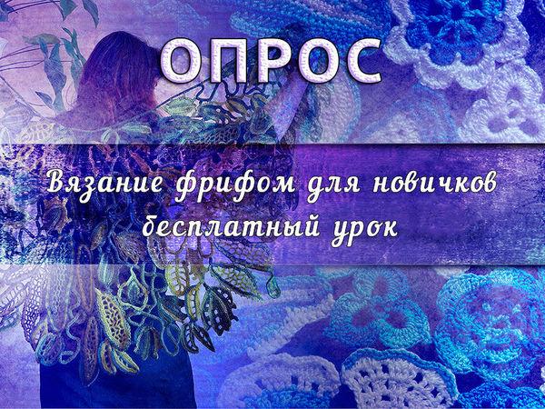 Опрос на тему вязание фриформ для новичков. | Ярмарка Мастеров - ручная работа, handmade