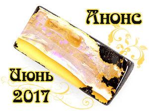 Анонс камней на ИЮНЬ 2017 | Ярмарка Мастеров - ручная работа, handmade