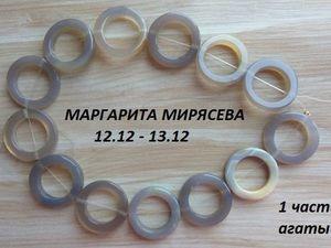 Предновогодний марафон от Маргариты Мирясевой часть 1. Ярмарка Мастеров - ручная работа, handmade.