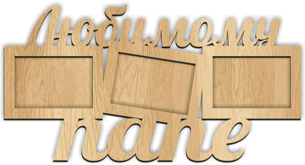 заготовки для творчества, слова из дерева, подарки к праздникам