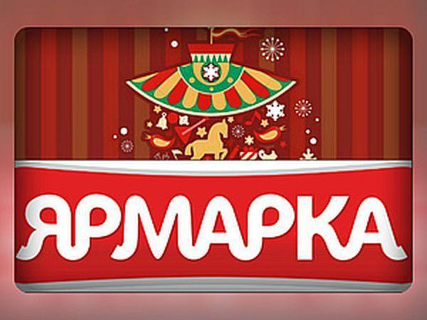 Анонс Ярмарки Карусель с 8 по 10 ноября | Ярмарка Мастеров - ручная работа, handmade