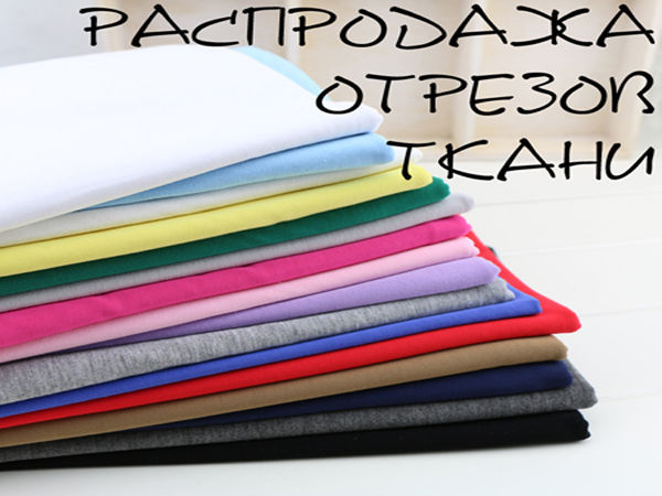 Распродажа ткани | Ярмарка Мастеров - ручная работа, handmade