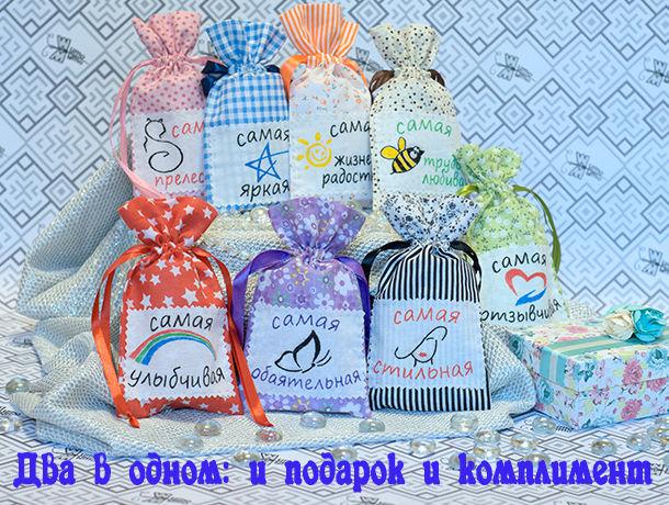 подарок, упаковка подарка, мешочки, оригинально