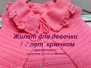 Вяжем крючком жилет с красивым воротничком для девочки. Ярмарка Мастеров - ручная работа, handmade.