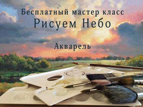 Бесплатный мастер класс Акварель - рисуем небо | Ярмарка Мастеров - ручная работа, handmade