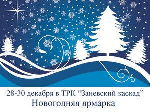 Принимаю участие в Новогодней ярмарке в ТРК