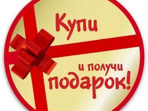 акция магазина, покупка, подарок