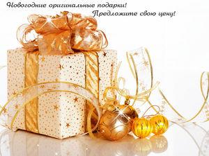 Предложите свою цену!  Оригинальные, новогодние подарки!. Ярмарка Мастеров - ручная работа, handmade.