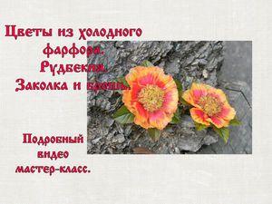 Видео-урок: лепка цветов из холодного фарфора. Рудбекия. Ярмарка Мастеров - ручная работа, handmade.