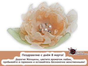 Поздравляю с 8 марта!!! | Ярмарка Мастеров - ручная работа, handmade